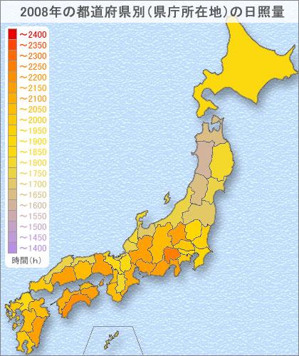 2008年の日照時間ランキング