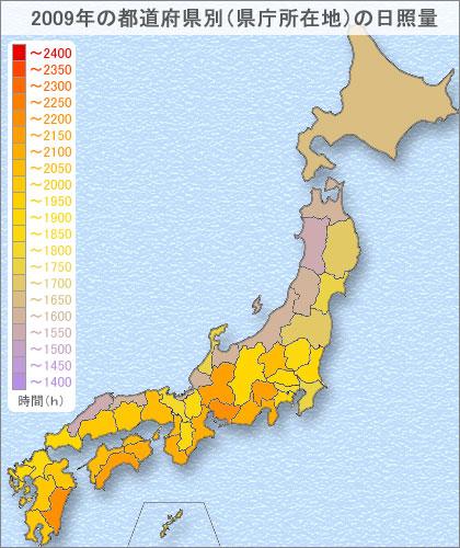 2009年の日照時間ランキング