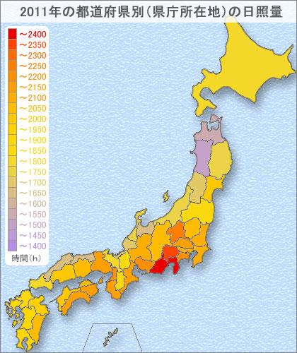 2011年の日照時間ランキング
