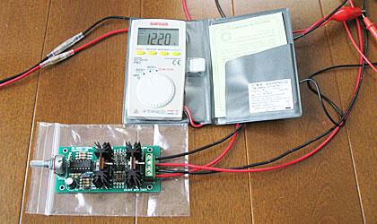 ボリュームを回して出力電圧を測る(+)