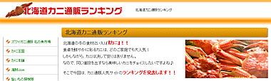 北海道カニ通販ランキング