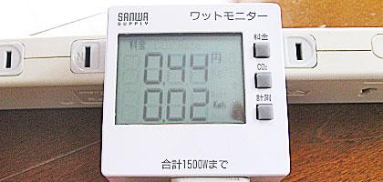 扇風機を稼動して50分後の積算電力