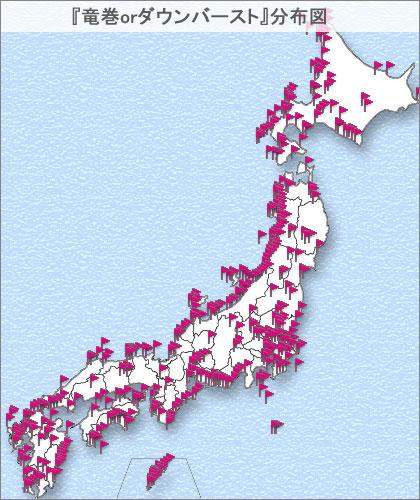 日本で発生した竜巻の分布図