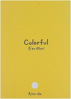 Colorful 森絵都