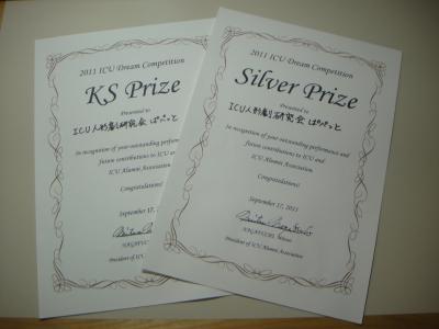 ドリコン銀賞&KS Prize