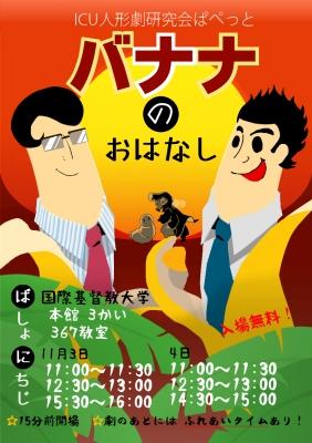 ぱぺっとICU祭2012