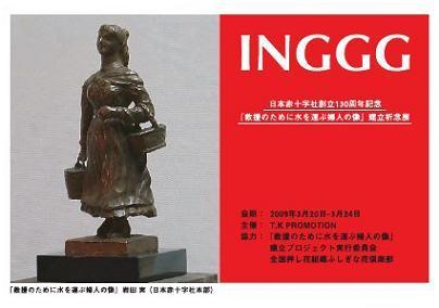INGGG展」 2009年3月20日(金・...