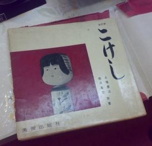 こけしの本