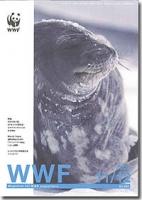 会報WWF
