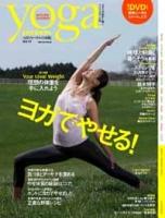 ヨガジャーナル vol.11