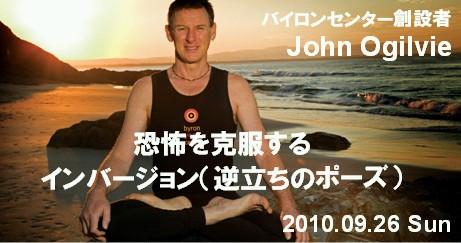 john_banner