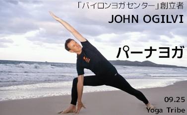 ジョン・オギルビー