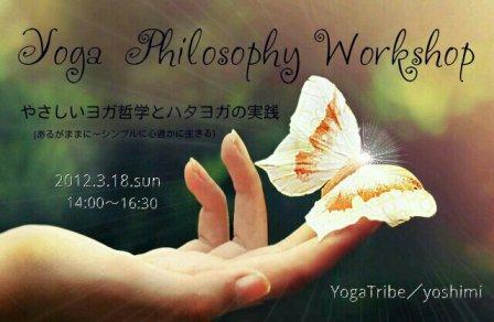 やさしいヨガ哲学とハタヨガの実践 ワークショップ