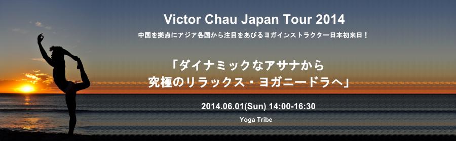 Victor Chau