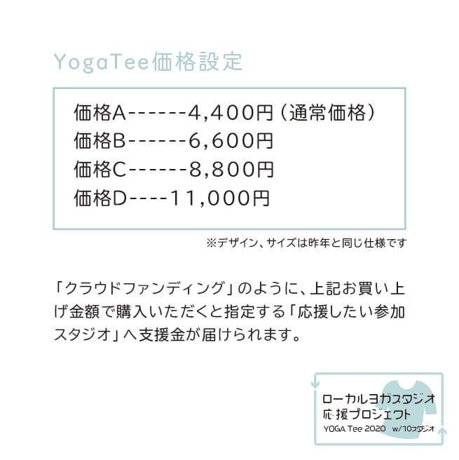 yogatee4