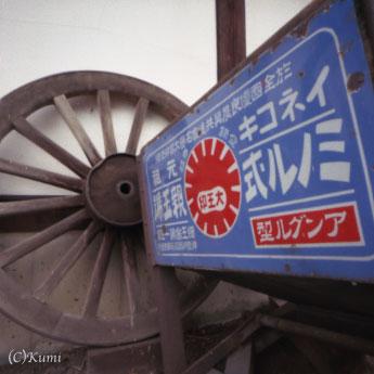 小幡松井家看板