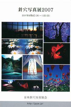 針穴写真展2007葉書