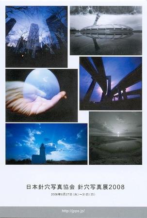 針穴写真展2008DM