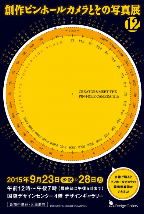 創作ピンホールカメラとその写真展12ポスター