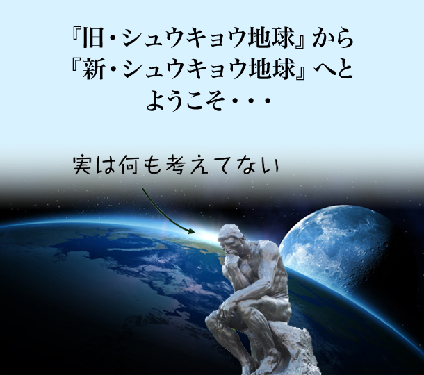 地球 へ ようこそ 新