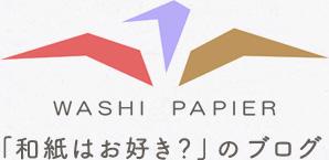 「和紙はお好き?」のブログ