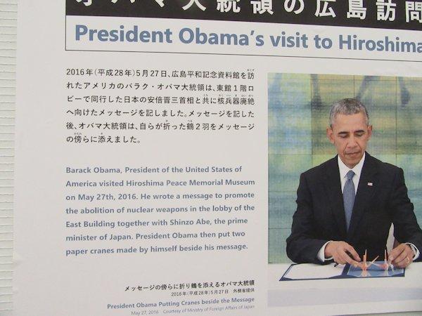 オバマ大統領の折り鶴