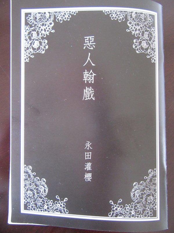 永田先生の作品集