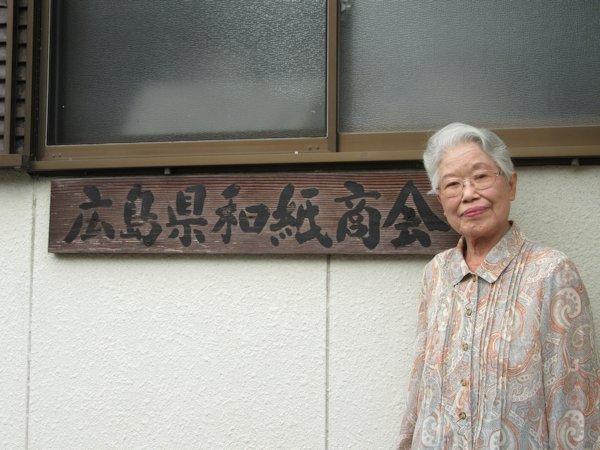 広島県和紙協会の看板の前で