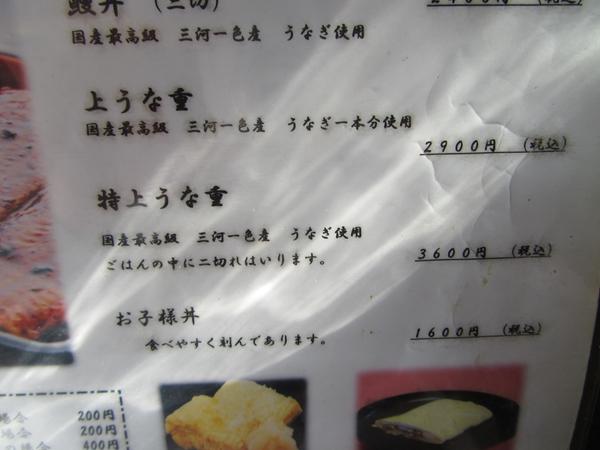 滋賀県大津のうなぎ屋 大谷茶屋