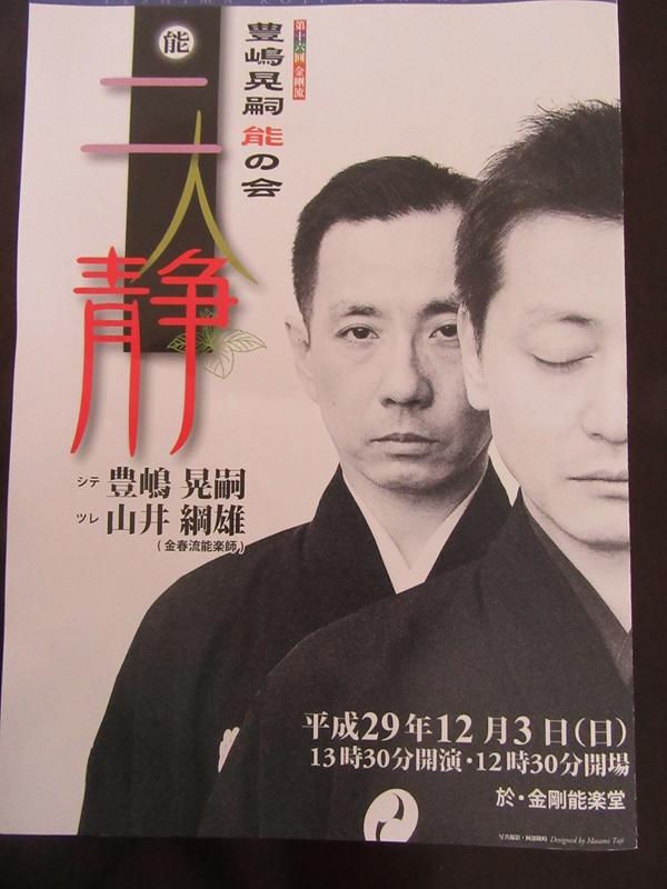 山井綱雄 能オペラ
