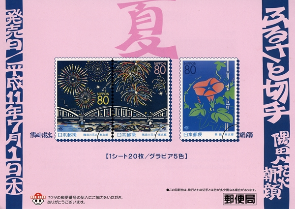 久保修デザイン切手