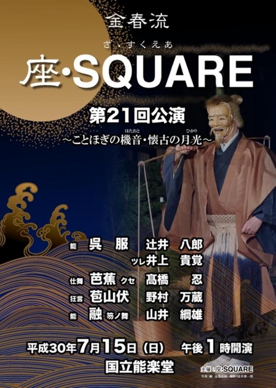 山井綱雄、座Square