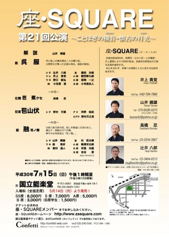 山井綱雄、座Square2