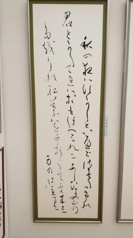 毎日書道展、小林悦子さんの作品