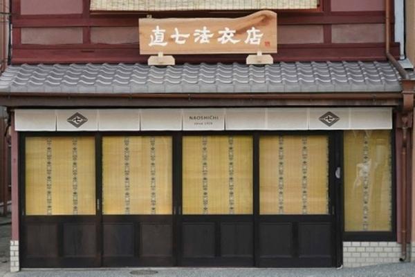 京都直七法衣店