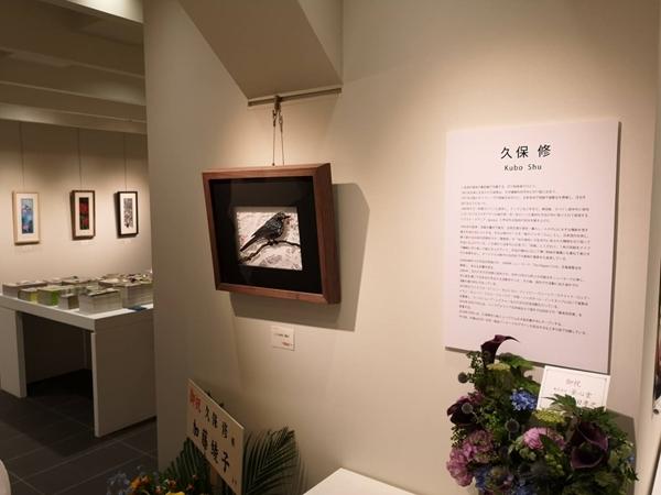 久保修さん展覧会