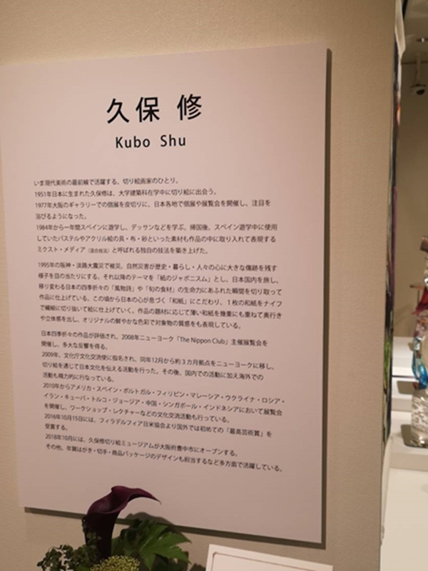 久保修さん展覧会@伊勢丹