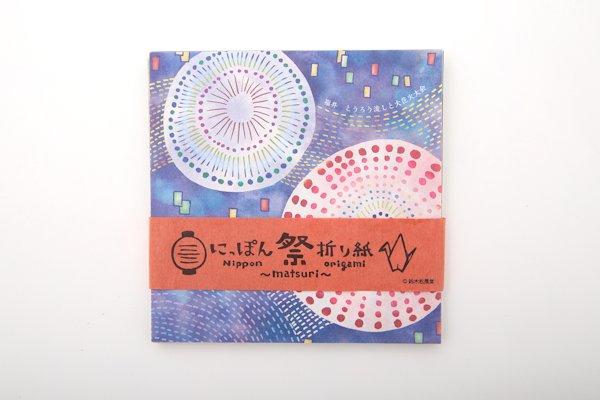 にっぽんまつり折り紙