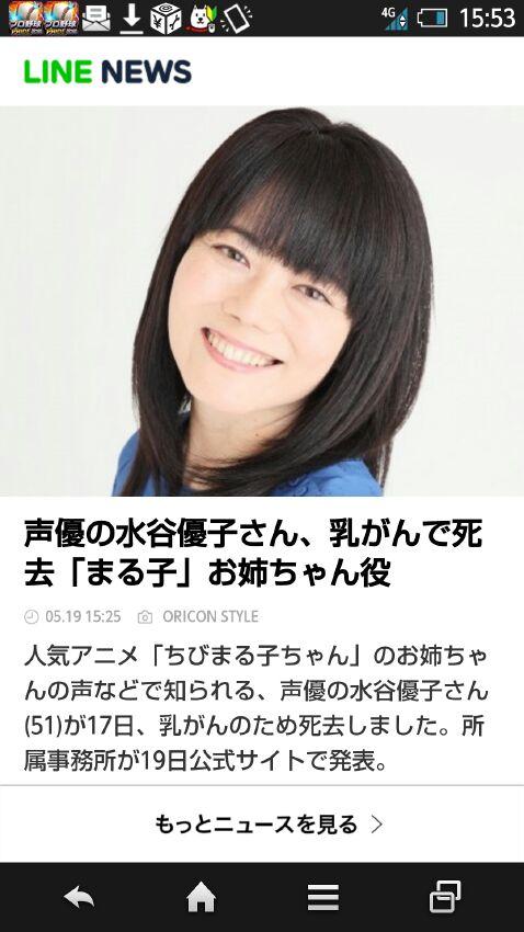 水谷優子の画像 p1_31