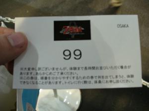 整理券99