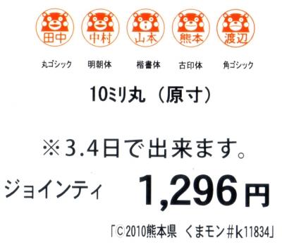 くまモンジョインティー3.jpg