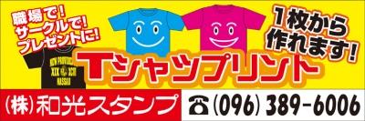 Tシャツ ブログ用.jpg