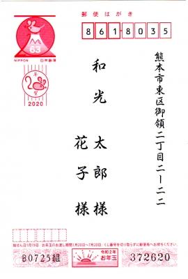 あて名印刷.jpg