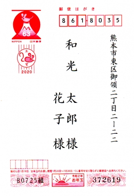あて名印刷22.jpg