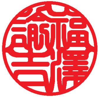 福澤諭吉 印相 赤.jpg