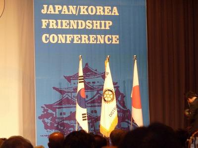 日韓親善会議