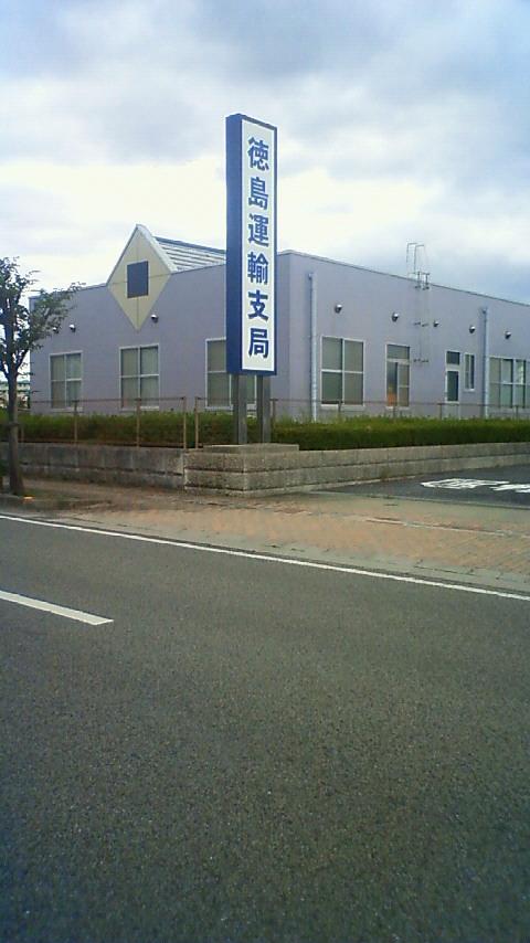 陸運 局 徳島