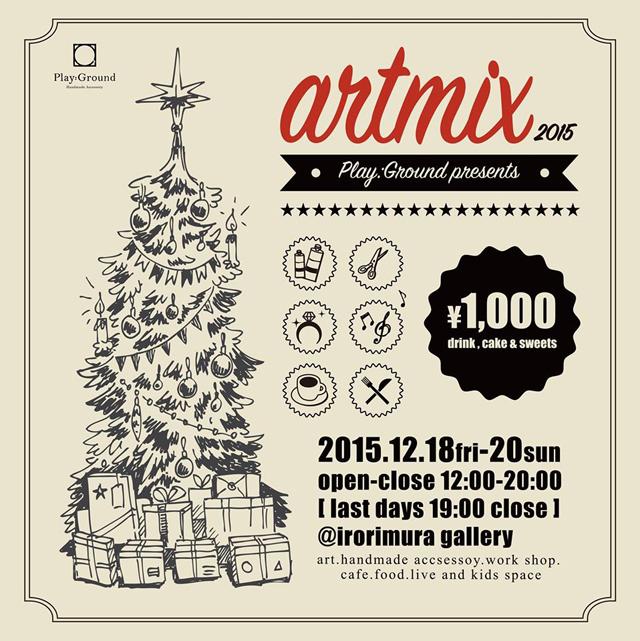 artmix2015_00s.jpg