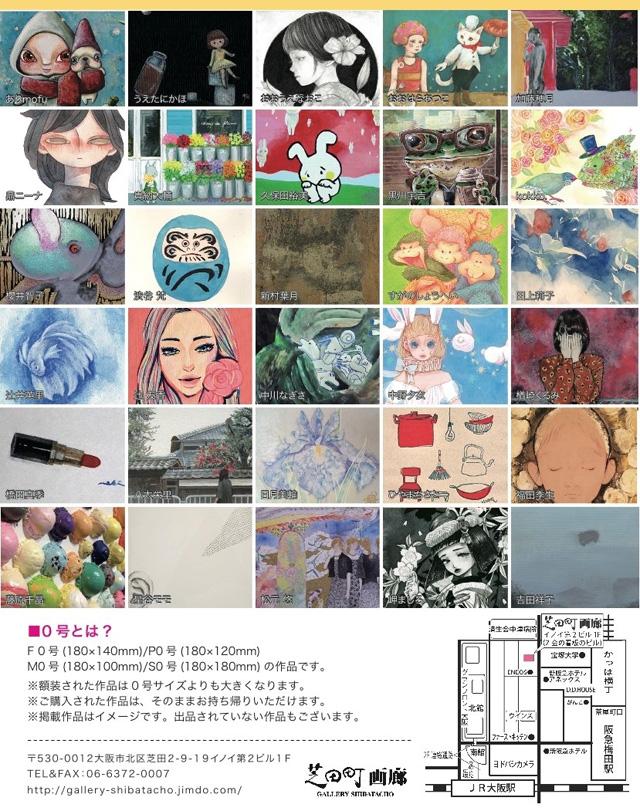 「梅田0号展」裏s.jpg