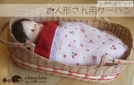人形用クーハン